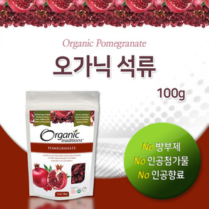 [오가닉 트래디션스] 석류 100g (ORGANIC TRADITIONS - Pomegranate)