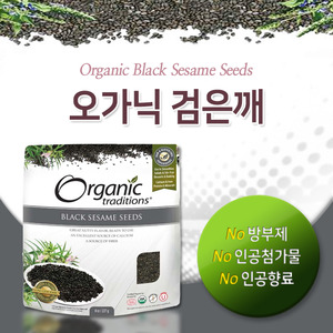 [오가닉 트래디션스] 검은깨 227g (Organic Traditions - BLACK SESAME SEEDS)